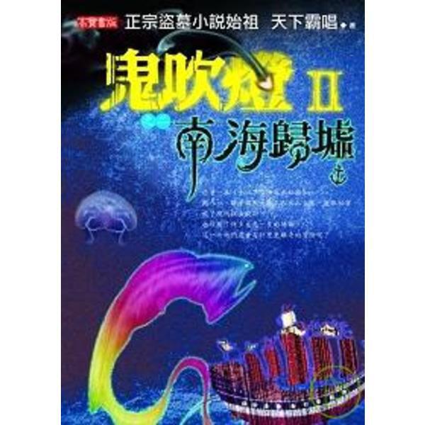 鬼吹燈Ⅱ 之二:南海歸墟