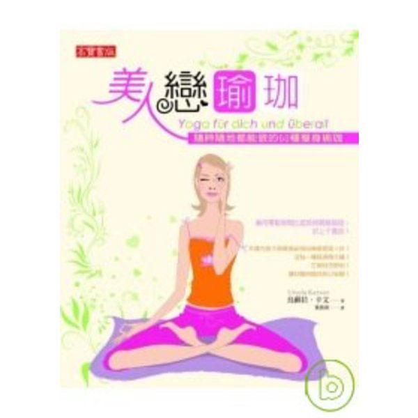 美人戀瑜珈:隨時隨地都能做的60種瘦身瑜珈!