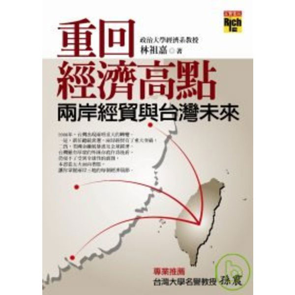 重回經濟高點:兩岸經貿與台灣未來