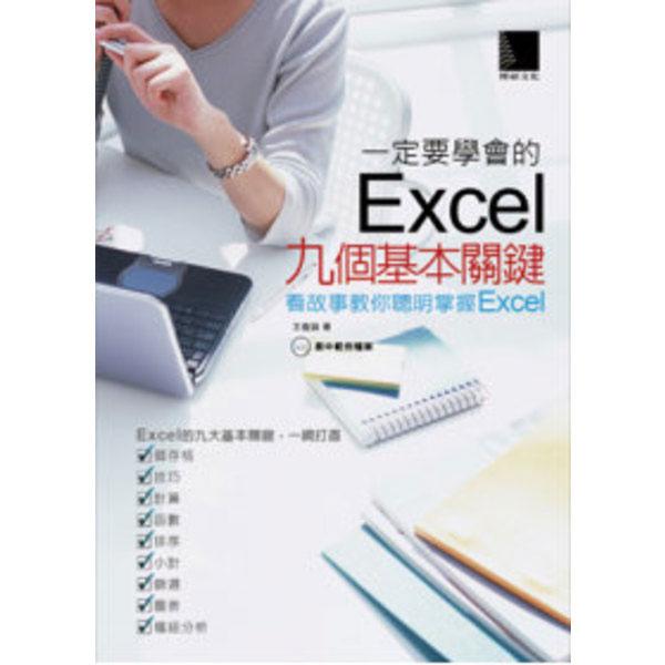 一定要學會的Excel九個基本關鍵:看故事教你聰明掌握Excel