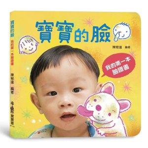 寶寶的臉:我的第一本臉譜書