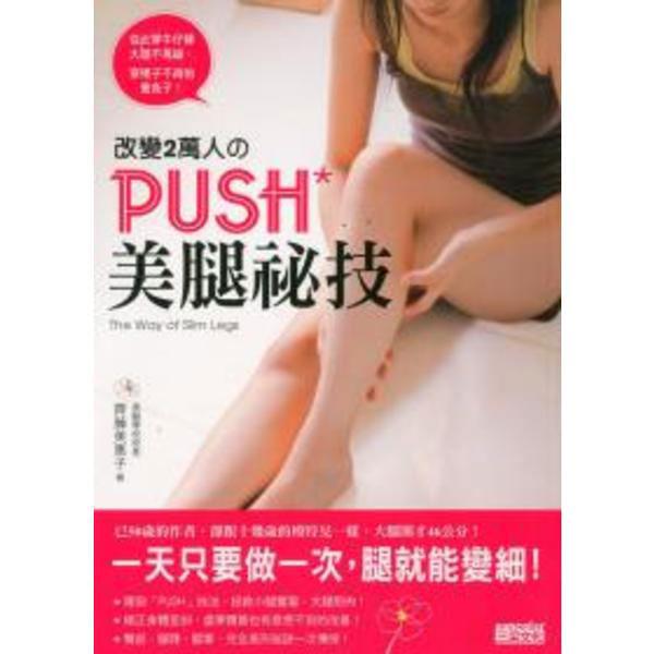改變2萬人的PUSH美腿祕技:一天只要做一次,腿就能變細!