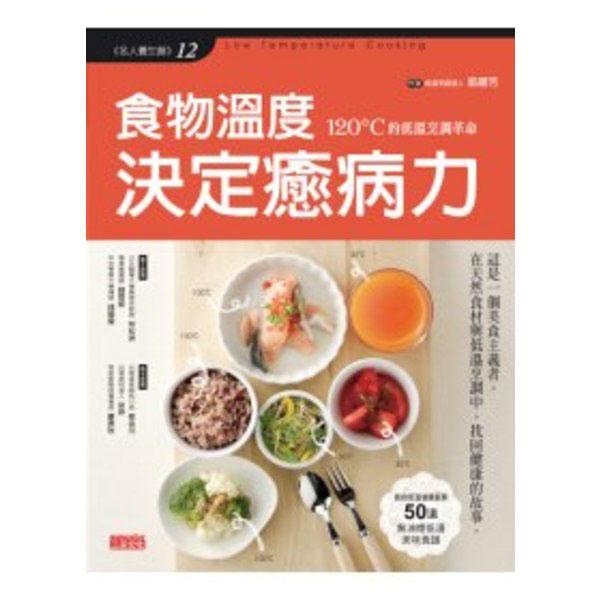 食物溫度 決定癒病力:120℃的低溫烹調革命