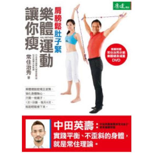 肩膀鬆、肚子緊,樂體運動讓你瘦(隨書附贈常住治秀示範樂體健身減重DVD)