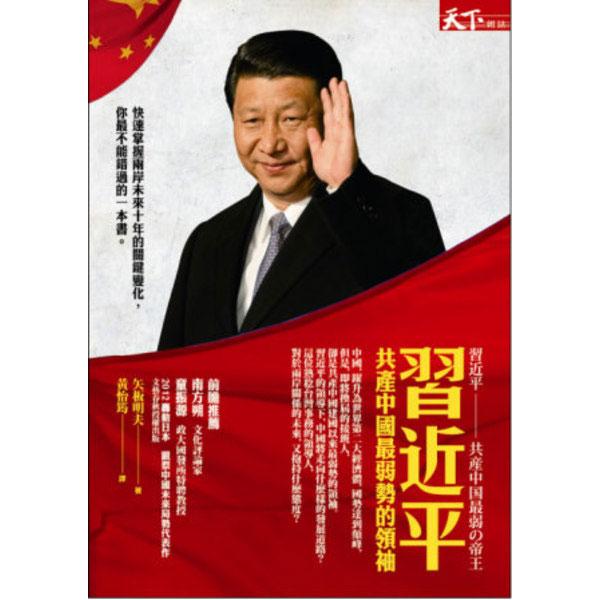 習近平:共產中國最弱勢的領袖