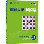 首爾大學韓國語練習本2B(附句型練習朗讀、聽力練習MP3)