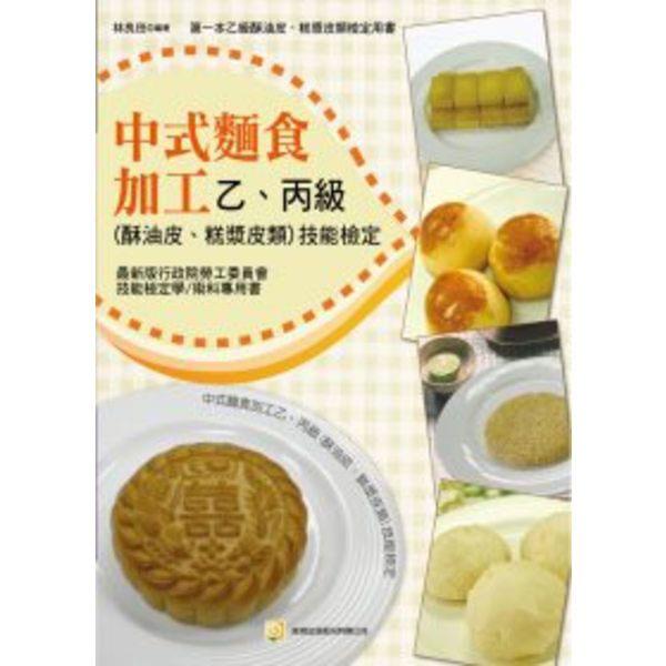 中式麵食加工乙、丙級