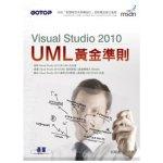 Visual Studio 2010 / UML黃金準則