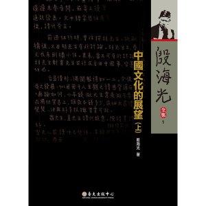中國文化的展望(上)(二版)