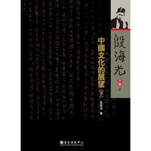 中國文化的展望(下)(二版)
