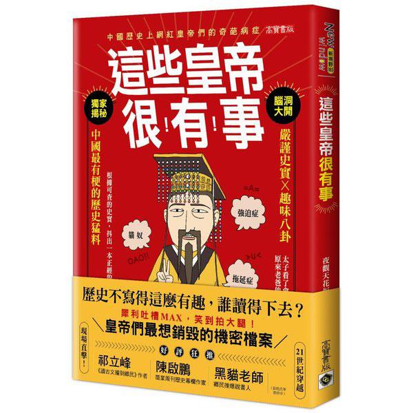 這些皇帝很有事:嚴謹史實 ╳趣味八卦,中國最有梗的歷史猛料