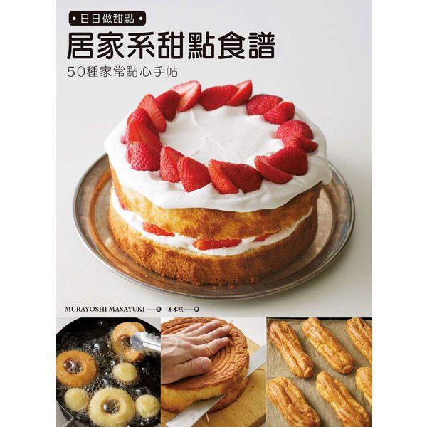 日日做甜點:50種居家系甜點食譜,分享甜點好吃的祕密+不會失敗的祕訣。