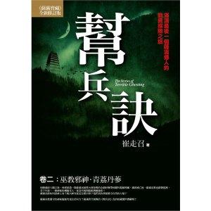 幫兵訣(卷二):巫教邪神.青荔丹蔘