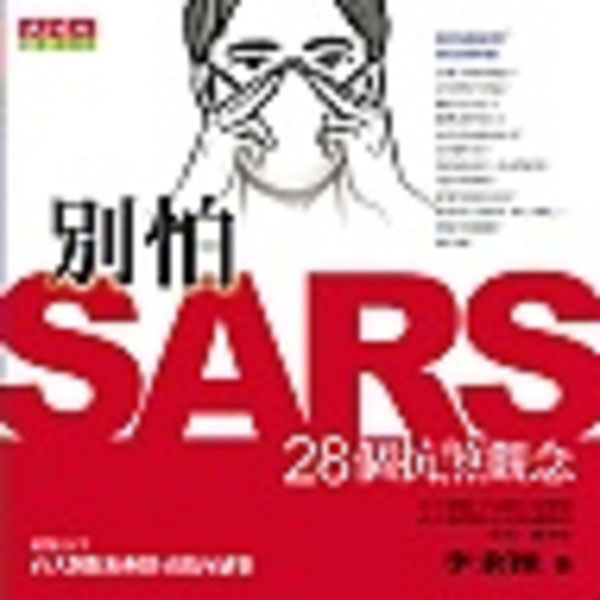 別怕SARS-28個抗煞觀念