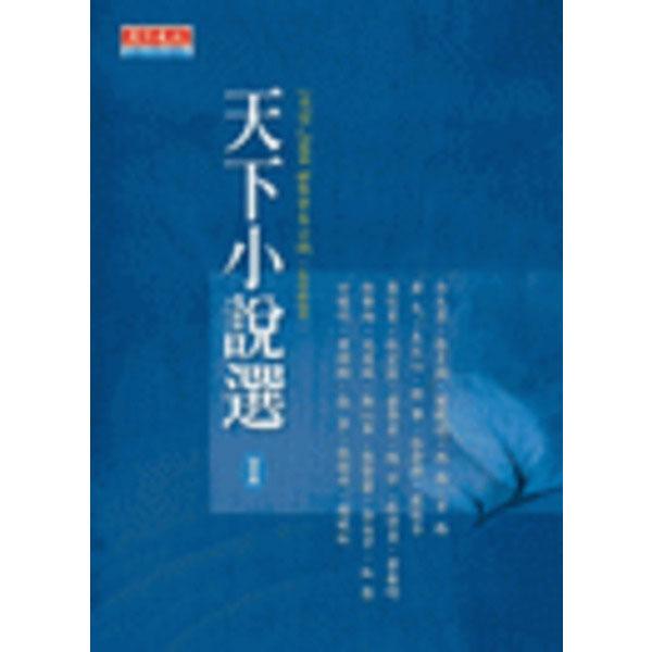 天下小說選Ⅰ:1970~2004世界中文小說(台灣及海外卷)