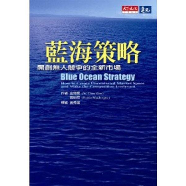 藍海策略-開創無人競爭的全新市場