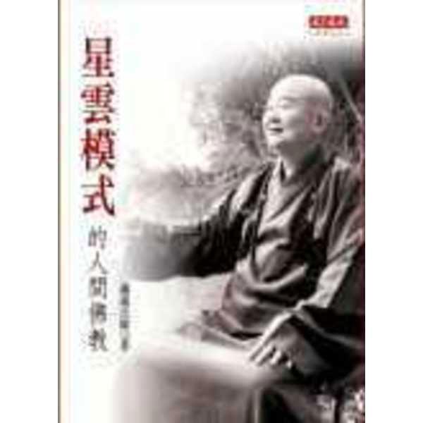 星雲模式的人間佛教