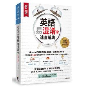 英語易混淆字速查辭典(免費下載11小時MP3音檔&電子版單字速查索引)(二版)