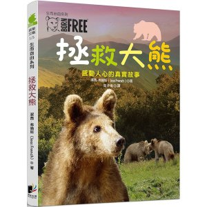 生而自由系列:拯救大熊