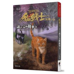 貓戰士外傳之十二:說不完的故事3