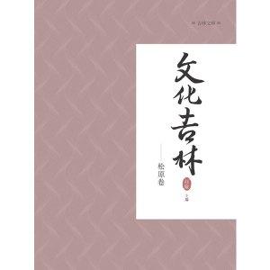 文化吉林:松原卷