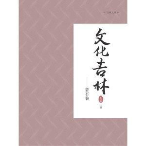 文化吉林:磐石卷
