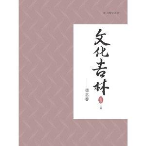 文化吉林:德惠卷