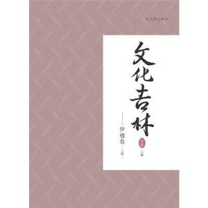 文化吉林:伊通卷 上冊