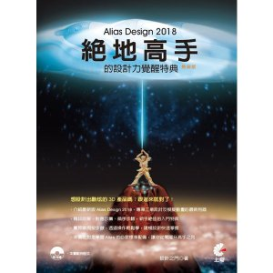 Alias Design 2018 絕地高手的設計力覺醒特典(熱銷版)(二版)