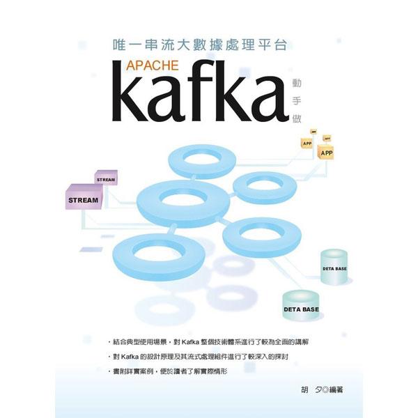 唯一串流大數據處理平台:Apache Kafka動手做