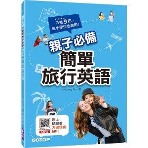 親子必備簡單旅行英語:只要9招,連小學生也會用!