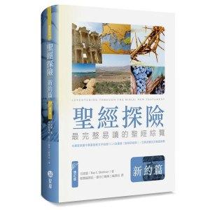 聖經探險:新約篇:最完整易讀的聖經綜覽(增訂版)(精裝)