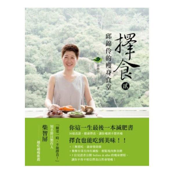 擇食2:邱錦伶的瘦身食堂