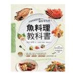 魚料理教科書