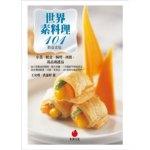 世界素料理101(奶蛋素版):小菜、輕食、焗烤、西餐、湯品和甜點