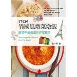 STEW異國風燉菜燉飯:跟著味蕾環遊世界家裡燉