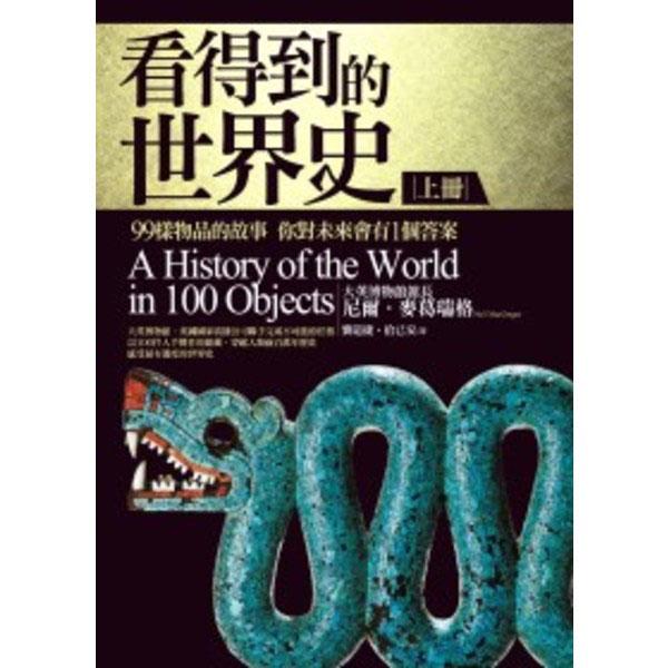 看得到的世界史: 99樣物品的故事 你對未來會有1個答案(上冊)