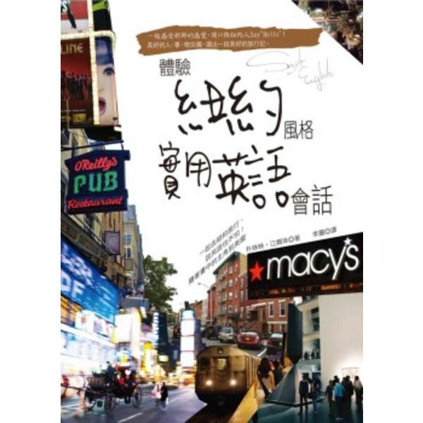 體驗紐約風格實用英語會話