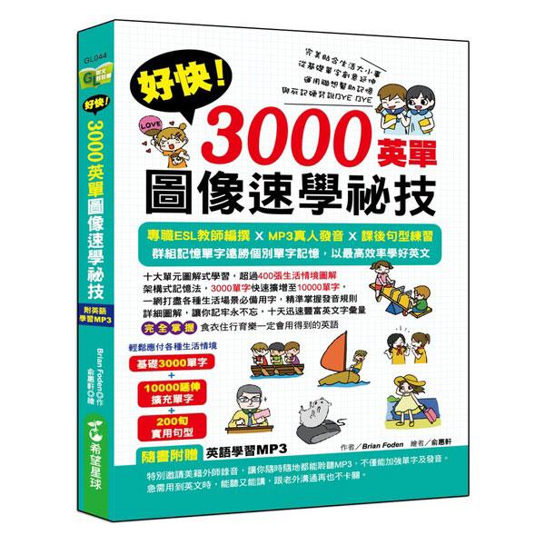 好快!3000英單圖像速學祕技(附贈學習MP3):基礎3000單字+10000延伸擴充單字+200句實用句型