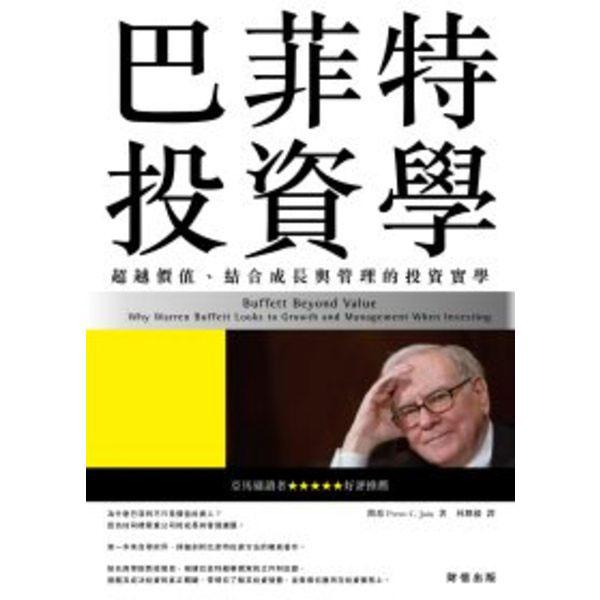 巴菲特投資學:超越價值、結合成長與管理的投資實學