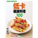 低卡健康料理100