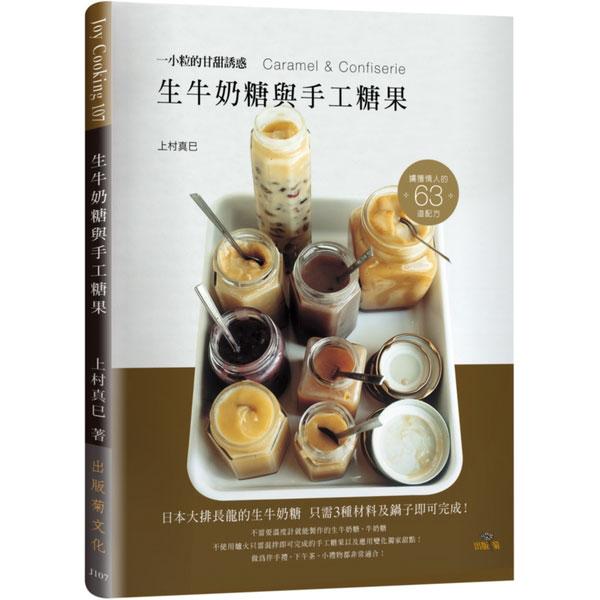 生牛奶糖與手工糖果:日本大排長龍的生牛奶糖 3種材料及鍋子即可完成!63道甘甜誘惑