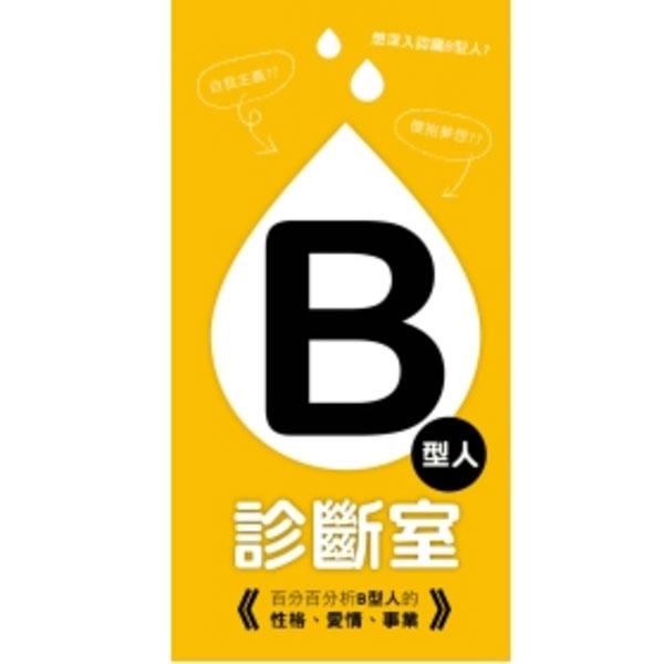 B型人診斷室:百分百分析B型人的性格、愛情、事業