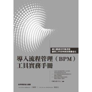導入流程管理(BPM)工具實務手冊
