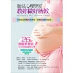 胎兒心理學家教妳做好胎教