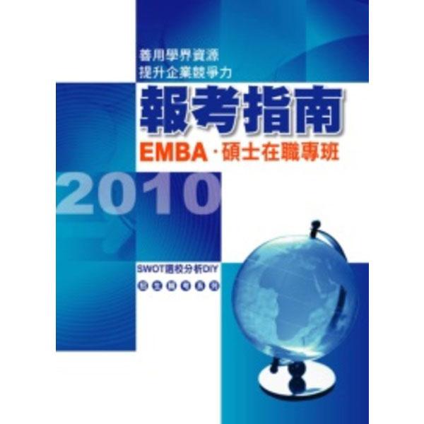 2010EMBA報考指南