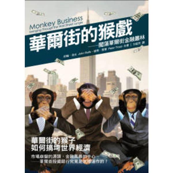 華爾街的猴戲:闖蕩華爾街金融叢林