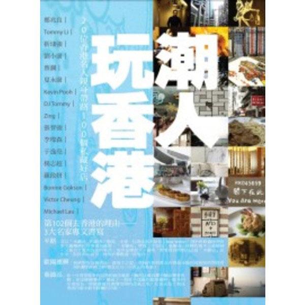 潮人玩香港:20位香港名人親身帶路100個私藏好店