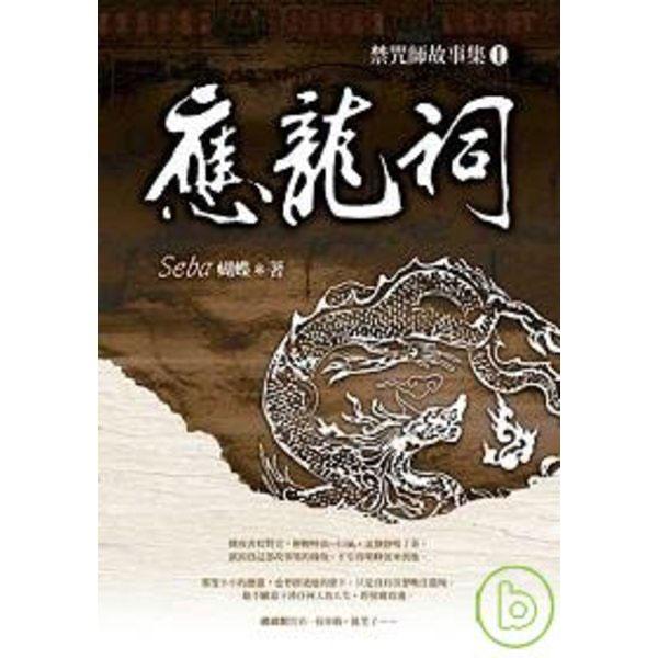 禁咒師故事集1 應龍祠