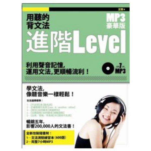用聽的背文法 – 進階Level【MP3豪華版】 (附 文法測驗練習本 + 7小時MP3)
